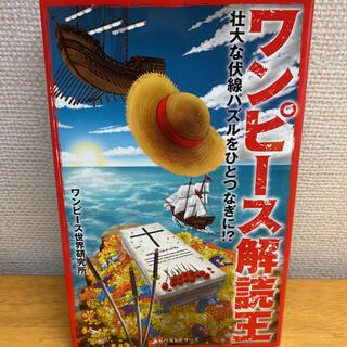 ワンピ-ス解読王 【定価¥840】(アート/エンタメ)