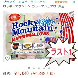 ロッキーマウンテン カラーマシュマロ(菓子/デザート)