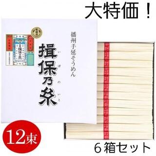 【お買い得品!】揖保乃糸 上級品 手延べそうめん 6箱セット(麺類)