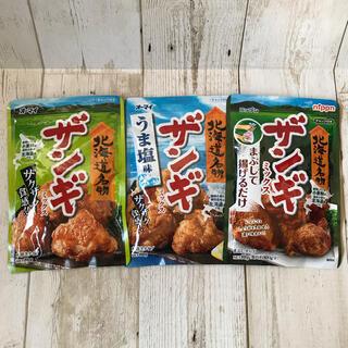 北海道名物♡日本製粉♡ザンギミックス♡3種類♡3袋セット♡サックサク唐揚げ♡(肉)