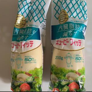 キユーピー(キユーピー)のキューピー マヨネーズ フィッテ 2本(調味料)