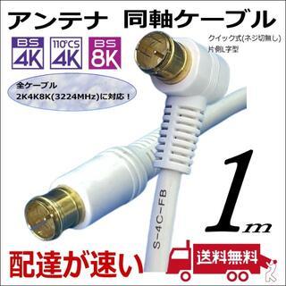 アンテナケーブル 1m クイック式片側L字型プラグ 4K8K対応(映像用ケーブル)