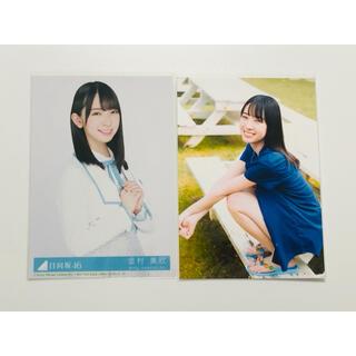 ケヤキザカフォーティーシックス(欅坂46(けやき坂46))の日向坂 金村美玖 生写真 ブロマイド(アイドルグッズ)