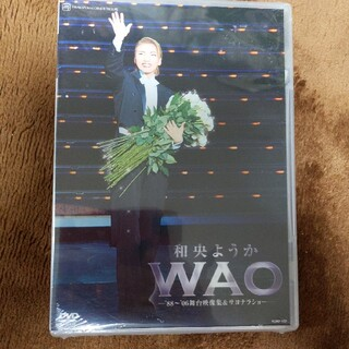 新品 宝塚宙組 和央ようかWAO'88~'06舞台映像集&サヨナラショー (舞台/ミュージカル)