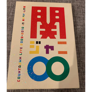カンジャニエイト(関ジャニ∞)の関ジャニ∞/COUNTDOWN LIVE 2009-2010 in 京セラ(ミュージック)