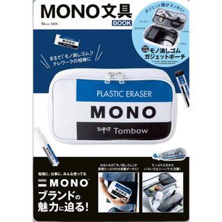 新品MONO 文具BOOK  モノ消しゴム 文房具 ガジェットポーチ
