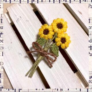 向日葵の花束*ブローチ