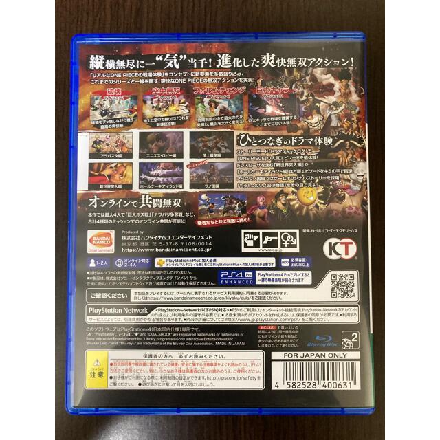 BANDAI NAMCO Entertainment(バンダイナムコエンターテインメント)のワンピース海賊無双4 エンタメ/ホビーのゲームソフト/ゲーム機本体(家庭用ゲームソフト)の商品写真