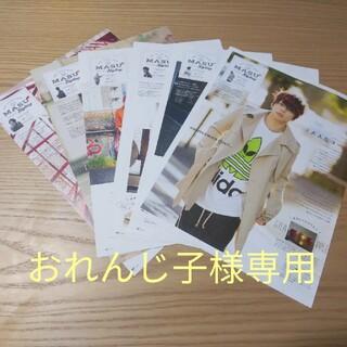 増田貴久 マスタイリング切り抜き6枚(印刷物)