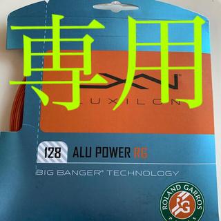ルキシロン(LUXILON)のルキシロン アルパワー ローランギャロス128パッケージ新品(その他)