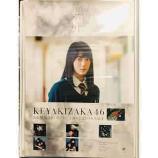ケヤキザカフォーティーシックス(欅坂46(けやき坂46))の欅坂 森田ひかる ポスター(アイドルグッズ)