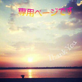 keichan様(タオル)