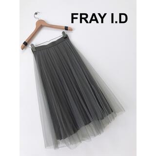 FRAY I.D - FRAY I.D インナープリーツチュールスカート