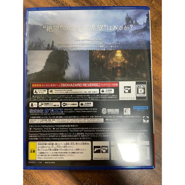 バイオハザード ヴィレッジ Z Version PS5 エンタメ/ホビーのゲームソフト/ゲーム機本体(家庭用ゲームソフト)の商品写真