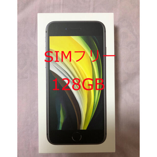 iPhone - ⭐️新品未使用⭐️iPhone SE2 128GB 黒 SIMフリー