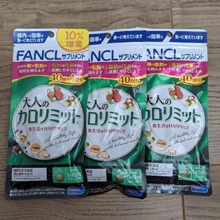 FANCL - 大人のカロリミットファンケル