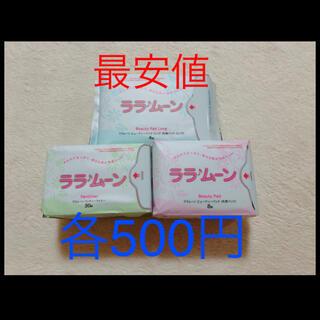 ララムーン パンティーライナー 高級生理用品 ナプキン 織物シート 失禁パッド