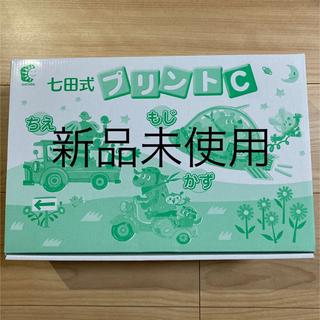 七田式プリントC 【新品未使用】