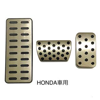 ホンダ車用 フットペダル ジェイド アコード シビック オデッセイ用 3点セット