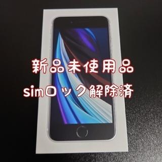 iPhone - IPhoneSE2 64GB ホワイト simフリー新品未使用品