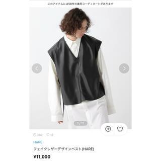 HARE - 完売品 HARE フェイクレザーデザインベスト ブラック 定価11000