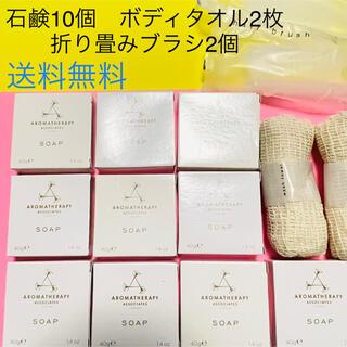【石鹸10個】【ボディタオル2枚】【折り畳みブラシ2個】新品 送料無料
