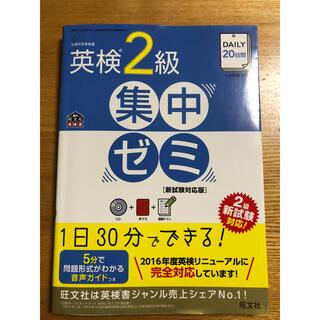 旺文社 - DAILY 20日間英検2級集中ゼミ 一次試験対策 新試験対応版