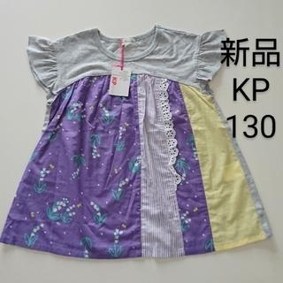 ニットプランナー(KP)のKP ニットプランナー 子供服 女の子 Tシャツカットソー 半袖 130 新品(Tシャツ/カットソー)