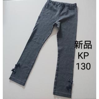 KP - KP トロワラパン レギンス パンツ 130 子供服 女の子 新品