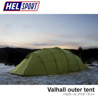 HILLEBERG - ヘルスポート バルホール Helsport Valhall outer tent