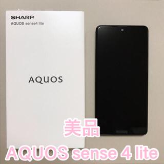 SHARP - SHARP AQUOS sense4lite SH-RM15ブラックSIMフリー
