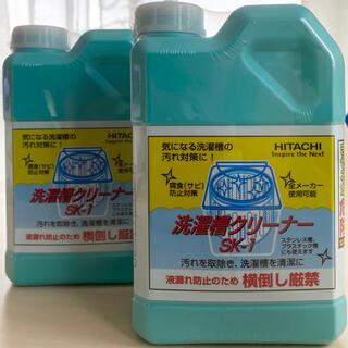 ヒタチ(日立)のHITACHI 洗濯槽クリーナー SK-1  2個セット(洗剤/柔軟剤)