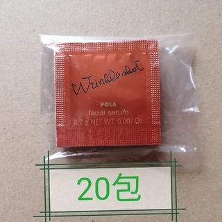 POLA - ポーラ リンクルショット メディカルセラムN 20包