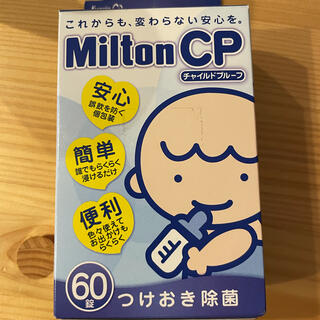 ミントン(MINTON)のミルトン 60錠(哺乳ビン用消毒/衛生ケース)