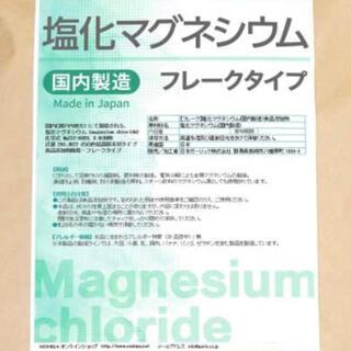 【国内産】1.3kg   塩化マグネシウム フレーク