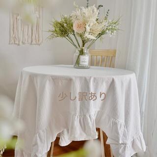少し訳あり】新品 140×140  北欧 テーブルクロス ホワイト 韓国 カフェ