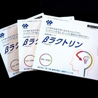 キリン - 【新品未開封】協和発酵バイオ ベータラクトリン 30個入り × 3