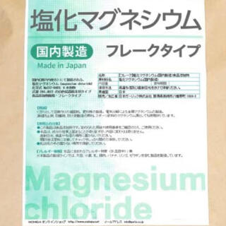 【国内産】1.3kg   塩化マグネシウム フレーク(入浴剤/バスソルト)