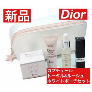 クリスチャンディオール(Christian Dior)の新品 ディオール カプチュール 美容液 口紅 ポーチ 乳液 下地 トラベル(サンプル/トライアルキット)