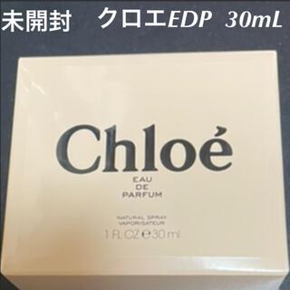 Chloe - クロエ 香水 EDP  オードパルファム 30mL  新品 未開封 未使用