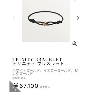 Cartier - カルティエ トリニティ ブレスレット 新品未使用 国内正規品
