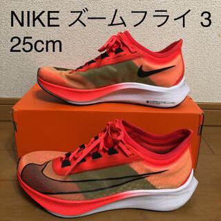 ナイキ(NIKE)の【人気カラー】ナイキ ズームフライ3 25cm(シューズ)