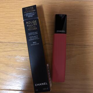 シャネル(CHANEL)のシャネル ルージュアリュール リクィッド パウダー 952(リップグロス)