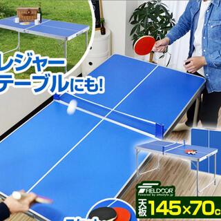 折り畳み式 卓球台 ピンポン台 アウトドアテーブル 幅 145cm
