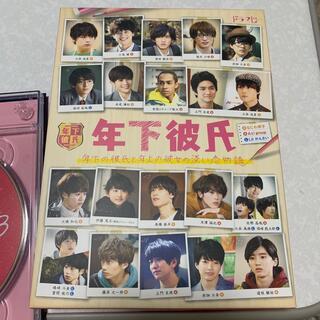 ジャニーズ(Johnny's)の年下彼氏 Blu-ray BOX(TVドラマ)