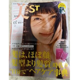 コウブンシャ(光文社)の新品未読☆美スト7月号(美容)