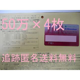 ダイマル(大丸)の(50万 × 4枚 )大丸 松坂屋 Jフロントリテイリング 株主優待   ①(ショッピング)