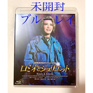 宝塚 ミュージカル 『ロミオとジュリエット』 Blu-ray(舞台/ミュージカル)