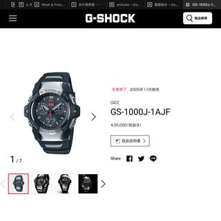 G-SHOCK - G-SHOCK腕時計