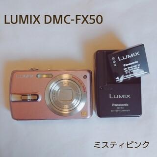 パナソニック(Panasonic)のLUMIX♡DMC-FX50(ミスティピンク)(コンパクトデジタルカメラ)